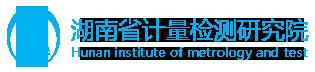 湖南省计量检车研究院