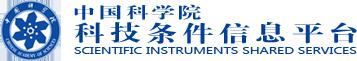 中国科学院 - 科技条件信息平台