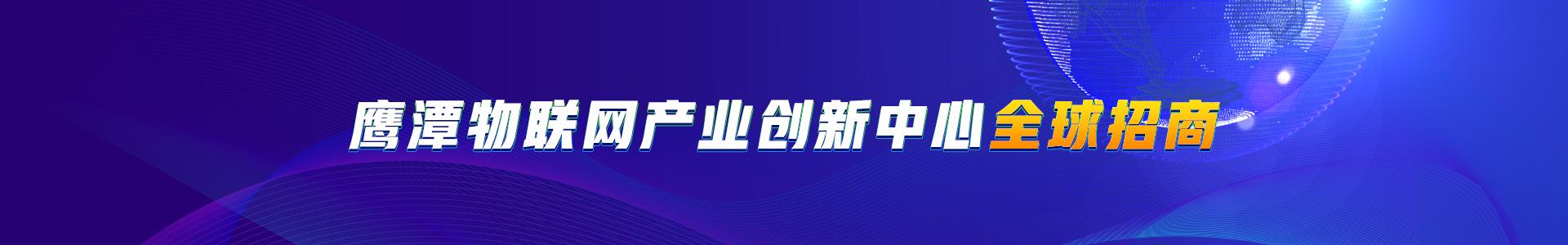 鹰潭物联网产业创新中心全球招商