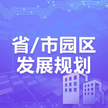 省/市园区发展规划