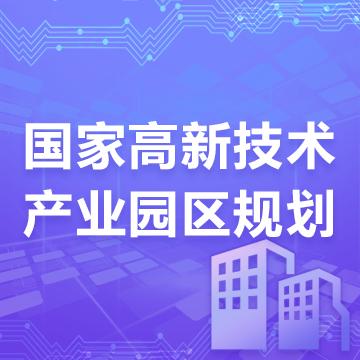 国家高新技术产业园区规划