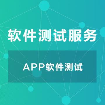 APP软件测试
