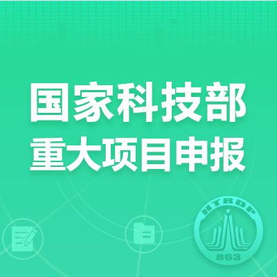 国家科技部重大项目申报