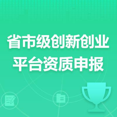 省市级创新创业平台资质申报