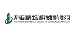 湖南巨强再生资源科技发展有限公司