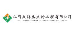 江门天锦泰生物工程有限公司