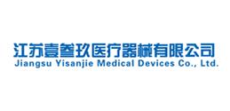 江苏壹叁玖医疗器械有限公司