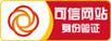 可信网站认证
